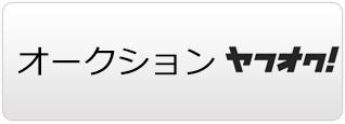 一心堂-ヤフーオークション(時計・宝石)へ