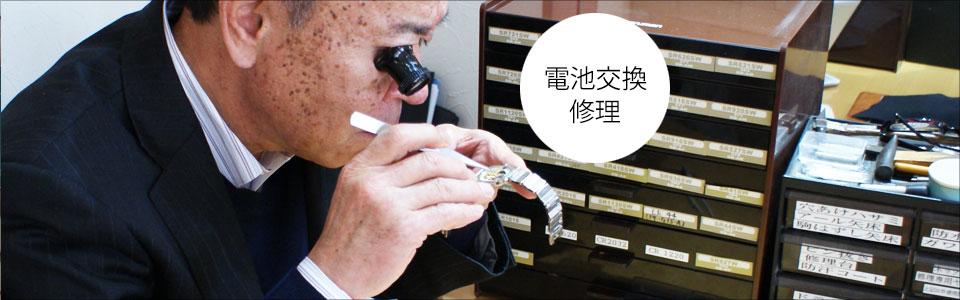 時計修理・メンテナンス