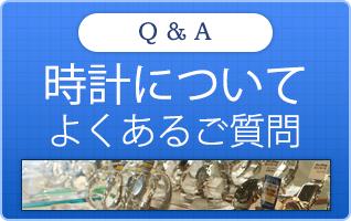 時計についてのQ&A