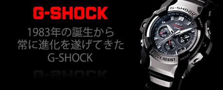 カシオG-SHOCK