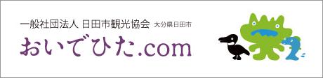 おいでひた.com