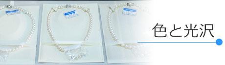 真珠の色と光沢