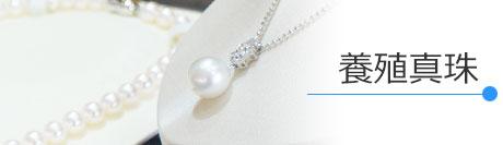 養殖真珠の種類