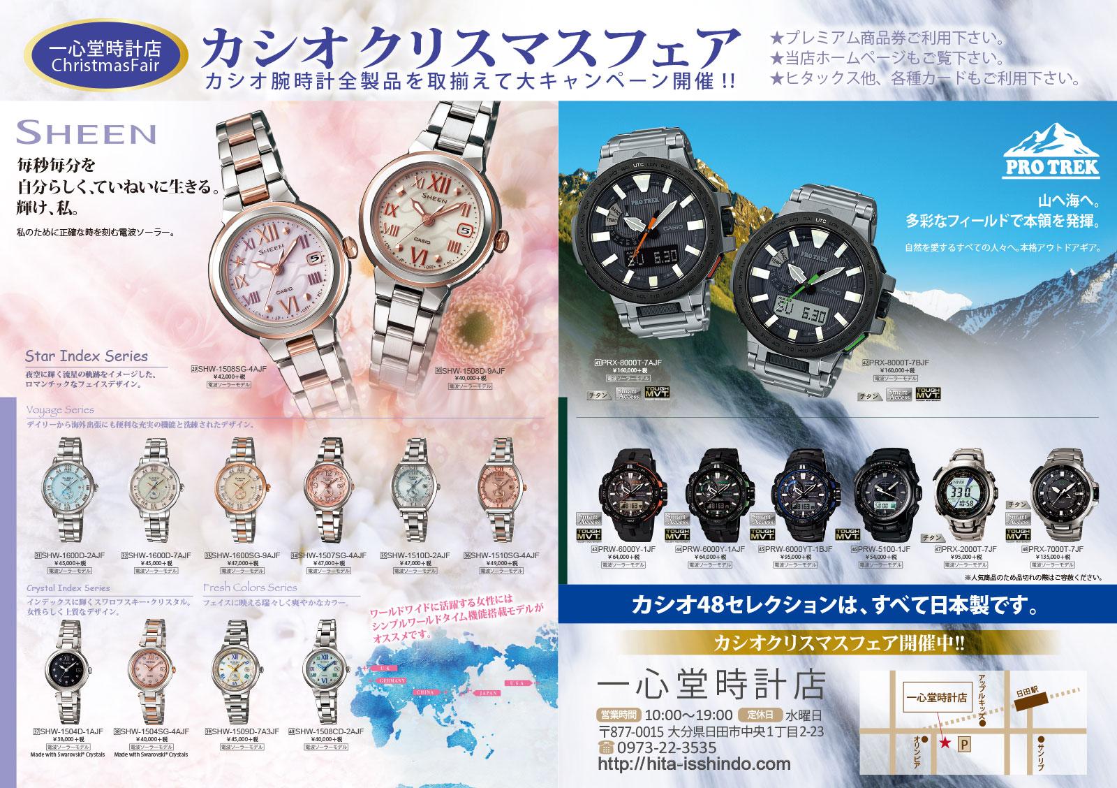 クリスマス・プレゼントは、カシオの腕時計
