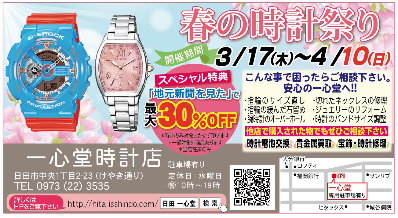 春の時計祭り開催!